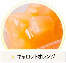 ダイスカット キャロットオレンジ