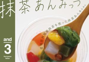 and3_POP_新あんみつ_B8のコピー