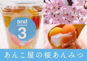 and3_POP_新あんみつ_B8_190226